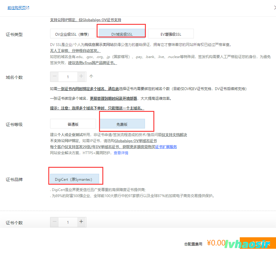 DV域名级SSL.png